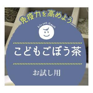 【お試し用】こどもごぼう茶1.5g×5包 ※500mlボトル5本分 aomori-growth