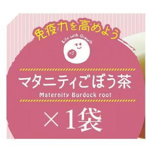 マタニティごぼう茶1.2g×20包 ※500mlボトル20本分 aomori-growth