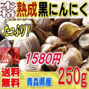 青森県産の福地ホワイトを使用した、熟成黒にんにくのバラ250グラムです!  原料:青森県産 福地ホワ...