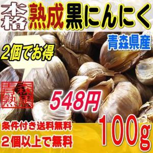青森県産の福地ホワイトを使用した、熟成黒にんにくのバラお試し100グラムです!  原料:青森県産 福...