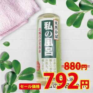 天然青森ヒバ芳香水に高分子キトサンを加えました 青森ひば