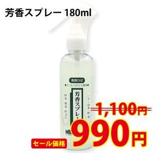 なぜ皆さん「ひば油」商品を使わないのか不思議です。 「ひば」の香りも癒しの魅力。 蚊、ゴキブリ、ダニ...