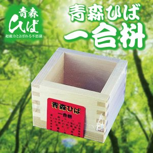 青森ヒバには、除菌・消臭・抗菌・防虫・防カビなど効果があり、まな板には最適な素材です。  【 ひば ...