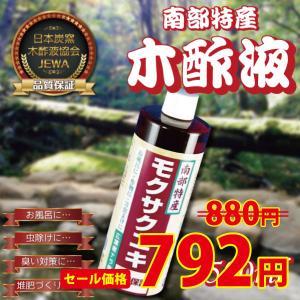 木酢液(もくさくえき) 銭湯や農家の方々にご愛用いただいております。  お風呂からガーデニング、虫除...