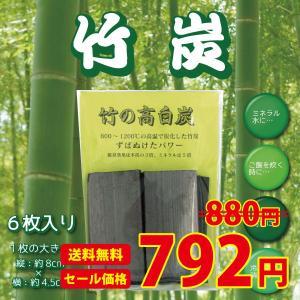 竹を備長炭と同じく高温で焼き上げました。 炊飯、飲料水、脱臭等にご使用ください。