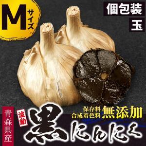 ポイント消化 黒にんにく 青森県産 波動 玉 Mサイズ 個包装タイプ 直径約4〜5cm 送料無料