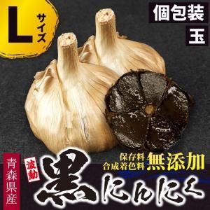 セール! 送料無料 青森県産にんにく使用 熟成発酵黒にんにく
