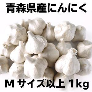 訳あり にんにく 青森県産 玉1kg 青森県産「福地ホワイト六片」送料別(5kg以上のお買い上げ時は送料無料)