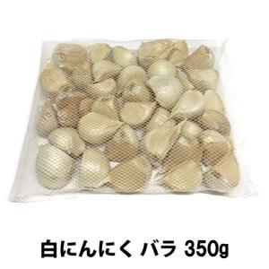 ポイント消化 にんにく 青森県産 400g バラ詰め合わせ 福地ホワイト六片 送料無料