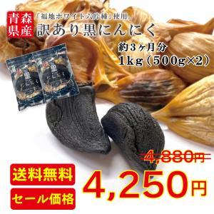 訳あり 黒にんにく B級 青森県産 バラ 詰め合わせ 1kg 数量限定 送料無料