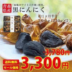 黒にんにく 青森県産 波動 バラ 500g 詰め合わせ お徳用 約1ヶ月半分 送料無料