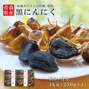 黒にんにく 青森県産 波動 バラ 1kg 詰め合わせ お徳用 約3ヵ月分 送料無料