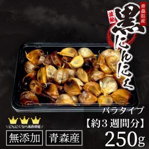 黒にんにく 青森県産 波動 バラ 250g 詰め合わせ お徳用 約3~4週間分 送料無料