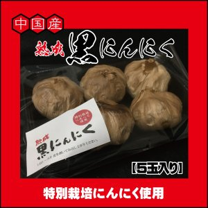 ■内容量 5玉 約250g ■原材料 にんにく(中国産) ■商品詳細 黒にんにく製造のプロが中国産に...