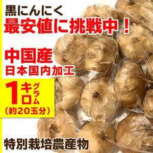 黒にんにく 1kg 20玉前後 詰め合わせ お徳用タイプ ポイント消化 約5ヶ月分 中国産