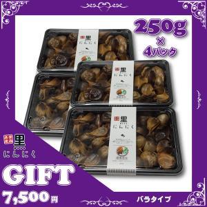 ギフト 黒にんにく 青森県産 波動 バラ 1kg ギフト包装 送料650円