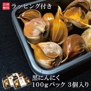 ギフト 3,000円 黒にんにく 青森県産 波動 バラ 300g ギフト包装 送料無料