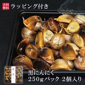 ギフト 4,000円 黒にんにく 青森県産 波動 バラ 500g ギフト包装 送料無料