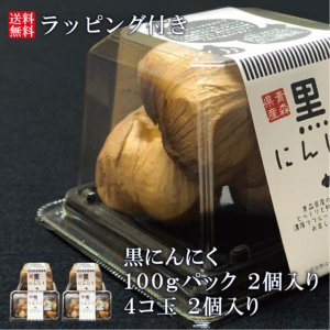 ギフト 5,000円 黒にんにく 青森県産 波動 玉バラセット 玉4個入れ2パック バラ200g ギ...