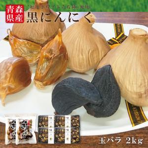 黒にんにく 青森県産 波動 玉 バラ 2kgセット 詰め合わせ バラエティパック 送料無料