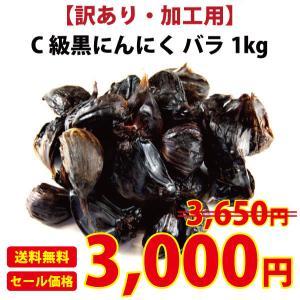 訳あり 黒にんにく C級 青森県産 バラ 詰め合わせ 1kg 数量限定 簡易包装 送料650円