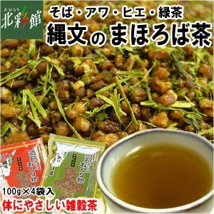 【お茶の外川園 縄文のまほろば茶 100g×4袋】 送料込み・産地直送