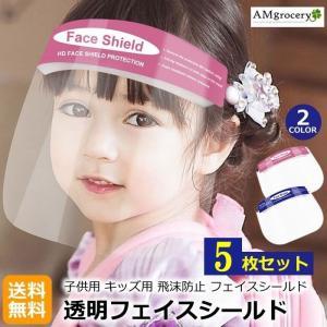 [子供 キッズ 用] 5枚セット フェイスシールド 子ども  顔面 透明 カバー 軽量 フェースガー...