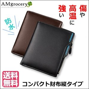 二つ折り財布 メンズ 防水 傷や高温に強い コンパクト 取り...