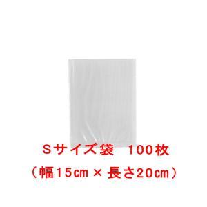 真空パック Sサイズ袋100枚 幅15cm×長20cm Aoniyoshi-pacD 袋タイプ   ...