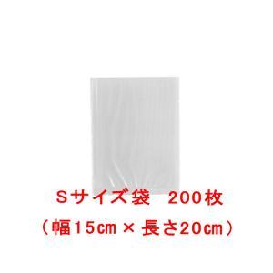 真空パック Sサイズ袋200枚 幅15cm×長20cm Aoniyoshi-pacD 袋タイプ   ...