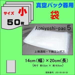 真空パック 小50枚 袋タイプ  幅14センチ×長20センチ  JS5-00-00-50 Aoniy...