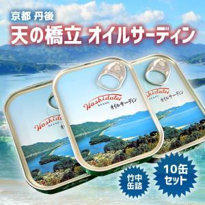 竹中缶詰 天橋立 オイルサーディン 真いわし オイル付け 10缶セット T0010