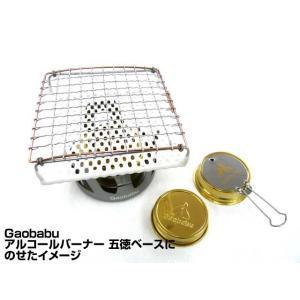 ガオバブ(Gaobabu) Gaobabuセラミック付き焼き網 角型12.5cm(日本製) aorinetshop 05