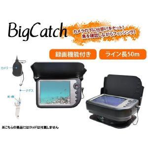 録画機能付き赤外線水中カメラ搭載釣具 ビッグキャッチ(BigCatch)50 船釣り用