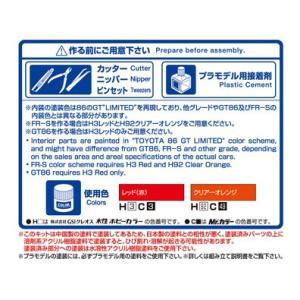 TOYOTA86'12 ライトニングレッド 1/24 プリペイントモデル No.36 #プラモデル aoshima-bk 03