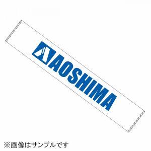アオシマ マフラータオル(アオシマ青ロゴ) #雑貨|aoshima-bk