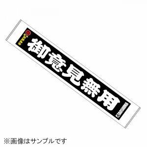アオシマ デコトラタオル(御意見無用) #雑貨