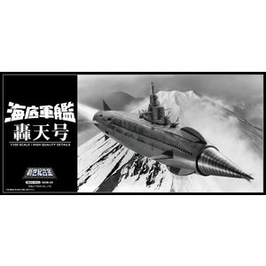海底軍艦 轟天号 新世紀合金 #完成品|aoshima-bk