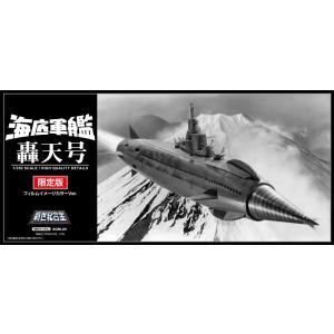 海底軍艦 轟天号 限定版 新世紀合金 #完成品|aoshima-bk