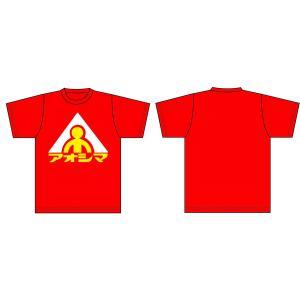 アオシマ Tシャツ (旧ロゴB 赤) LLサイズ (オンラインショップ・各イベント限定商品)#雑貨|aoshima-bk
