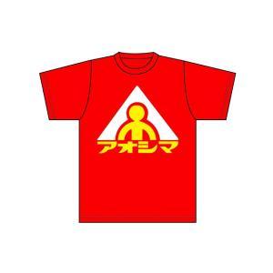 アオシマ Tシャツ (旧ロゴB 赤) Lサイズ (オンラインショップ・各イベント限定商品)#雑貨|aoshima-bk