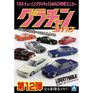※特典無※1/64 ダイキャストミニカー グラチャンコレクション Part.12(12個入BOX)  #完成品|aoshima-bk