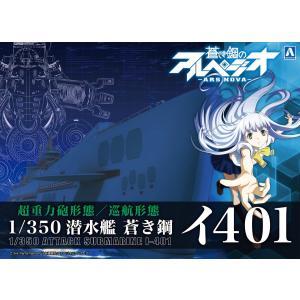 潜水艦 蒼き鋼 イ401 1/350 蒼き鋼のアルペジオ -アルス・ノヴァ- No.14 #プラモデル|aoshima-bk