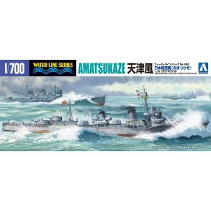 日本海軍駆逐艦 天津風 1/700 ウォーターライン No.458 #プラモデル|aoshima-bk