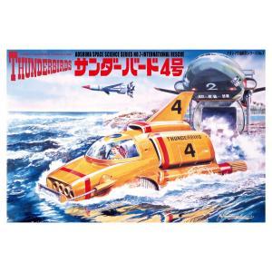 TB4 サンダーバード4号  1/48 アオシマ サンダーバード No.16 #プラモデル|aoshima-bk