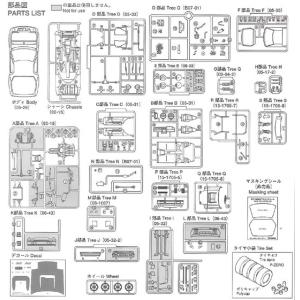 FC3S サバンナRX−7 高橋涼介 (箱根対決仕様) 1/24 頭文字(イニシャル)D No.7 #プラモデル|aoshima-bk|04