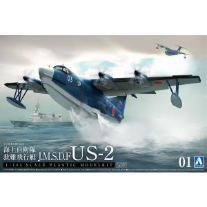 海上自衛隊 救難飛行艇 US-2  1/144 航空機 No.1 #プラモデル|aoshima-bk