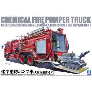 化学消防ポンプ車 (大阪消防局C6) 1/72 ワーキングビークル No.1 #プラモデル|aoshima-bk