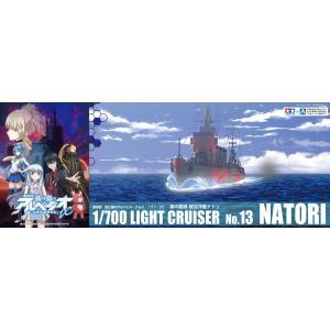 大特価セール 霧の艦隊 軽巡洋艦 ナトリ  1/700 蒼き鋼のアルペジオ -アルス・ノヴァ- No.13 #プラモデル aoshima-bk