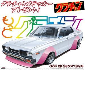 330セドリックスペシャル 1/24 もっとグラチャン No.SP #プラモデル|aoshima-bk